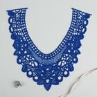 Воротник пришивной, 31*27,5см, цвет синий