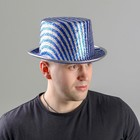 Карнавальная шляпа «Пати», р. 56, цвет синий