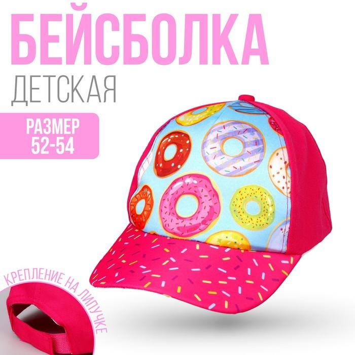 Кепка детская «Пончики», р-р. 54-58, 5-7 лет