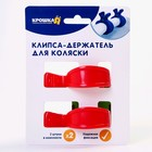 Клипса-держатель для коляски, набор 2 шт., цвет бирюзовый