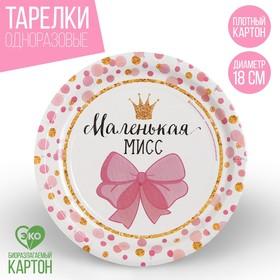 Тарелка бумажная «Маленькая Мисс»
