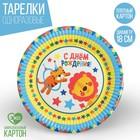 Paper plate Circus