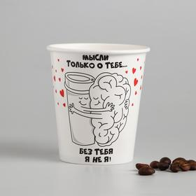 "Glass paper for coffee ""coffee and Brain"", 250 ml"