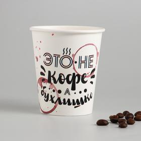"""Glass paper for coffee """"Booze"""", 250 ml"""