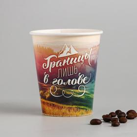 """Glass paper for coffee """"pictures in the head"""", 250 ml"""