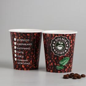 Стакан бумажный «Время кофе», 250 мл в Донецке