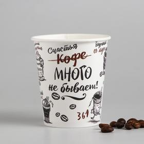 """Glass paper for coffee """"Happiness is never too much"""", 250 ml"""