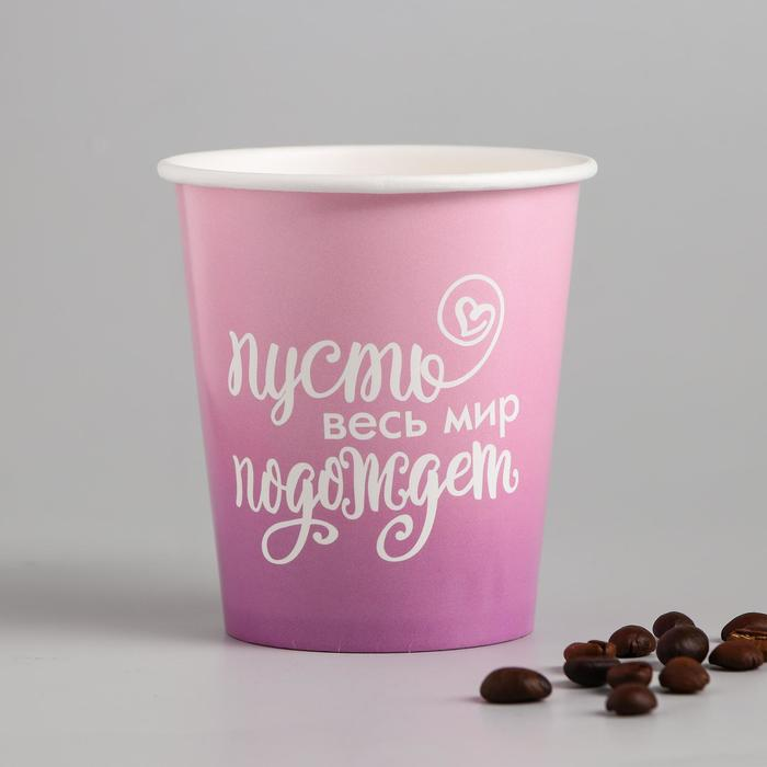 """Glass paper for coffee """"Let the whole world wait"""", 250 ml"""