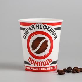 Стакан бумажный «Скорая кофейная помощь», 250 мл в Донецке