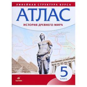 Атлас ФГОС. История древнего мира 5 класс. Линейная структура курса