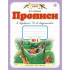 Планета знаний. 1 класс. Прописи к «Букварю» Т. М. Андриановой. Часть 1. Илюхина В. А.