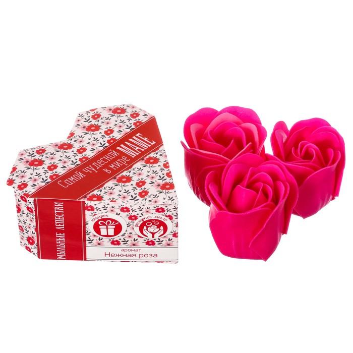 """Мыльные лепестки в коробке-сердце """"Самой чудесной в мире маме"""", 3 шт."""