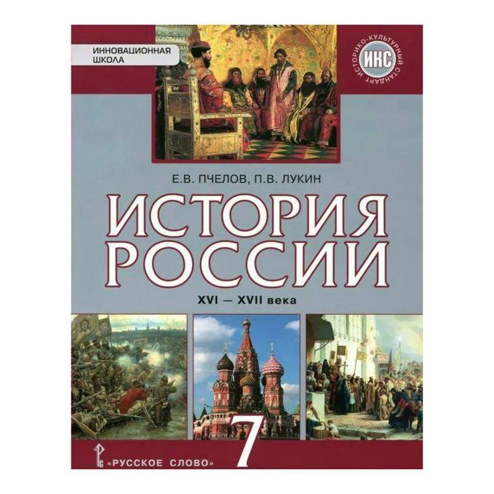 гдз по истории россии русское слово пчелов лукин