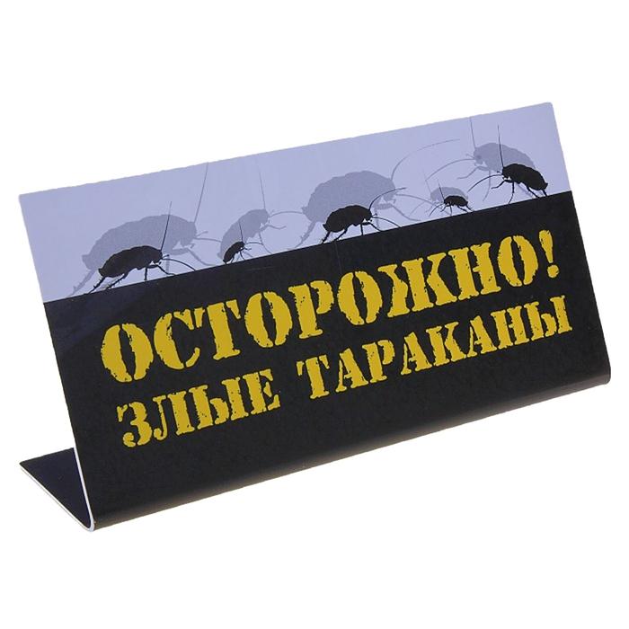 """Табличка на стол """"Осторожно! Злые тараканы!"""""""