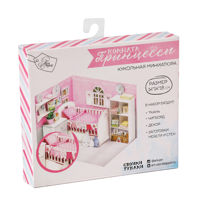 Кукольная миниатюра «Комната принцессы», набор для создания, 14.5 × 18.7 см