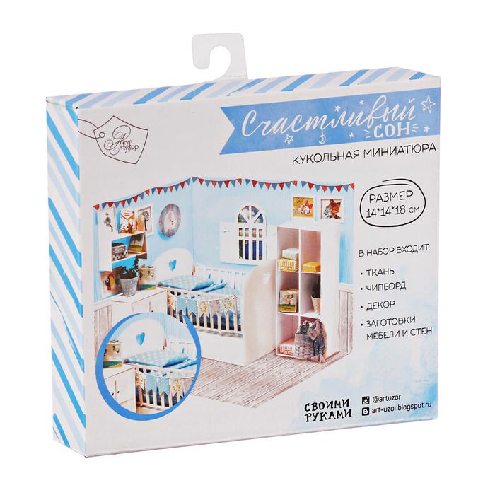 Кукольная миниатюра «Счастливый сон», набор для создания, 14.5 × 18.7 см