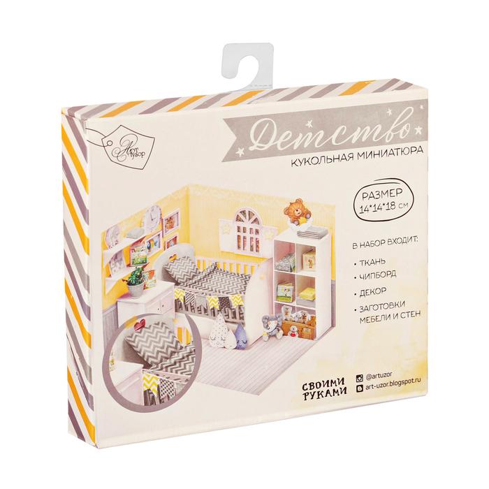 Кукольная миниатюра «Детство», набор для создания, 14.5 × 18.7 см