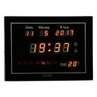Часы настенные электронные с термометром и будильником, цифры красные, 18.5х25 см