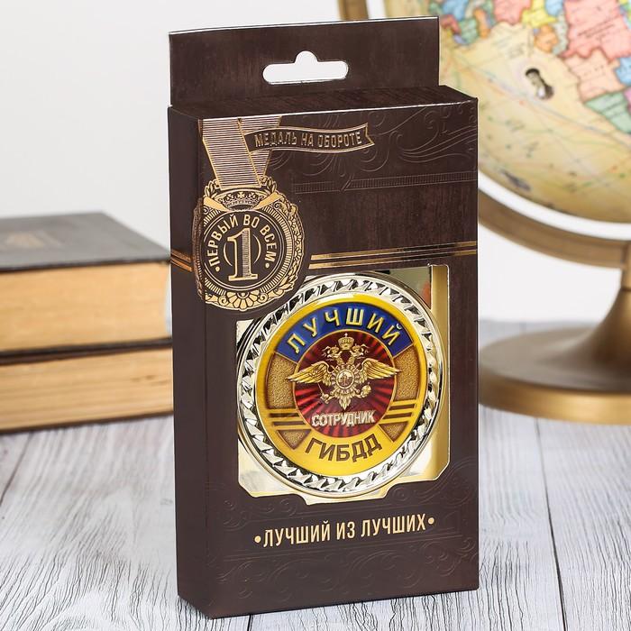 """Подарочный набор """"Лучший сотрудник ГИБДД"""", фляжка 300 мл, медаль"""