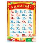 "Плакат ""Русский алфавит"" А4"