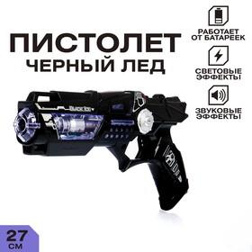 Пистолет «Черный лед», световые и звуковые эффекты