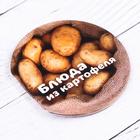 "Мини-книжка ""Блюда из картошки"", 12 страниц"