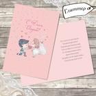 "Postcard wedding ""cartoon characters"" glitter 12х18см"