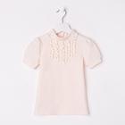 Блузка для девочки, рост 122 см, цвет экрю
