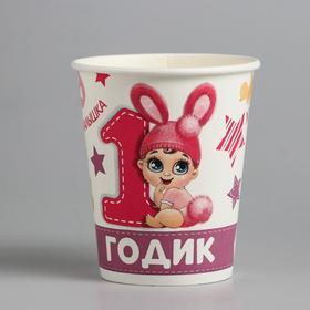 Стакан бумажный «1 годик. Доченьке», 250 мл в Донецке