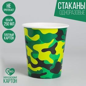 Стакан бумажный «Военная», 250 мл в Донецке