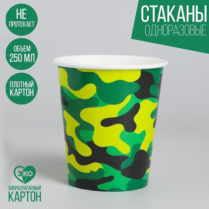 Стакан бумажный «Военная», 250 мл