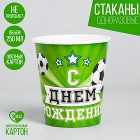 Стакан бумажный «Мячи», 250 мл в Донецке