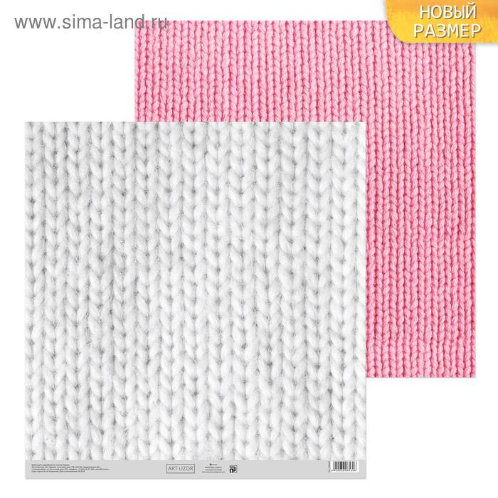 Бумага для скрапбукинга «Вязаный узор», 30,5 х 30,5 см, 180 г/м