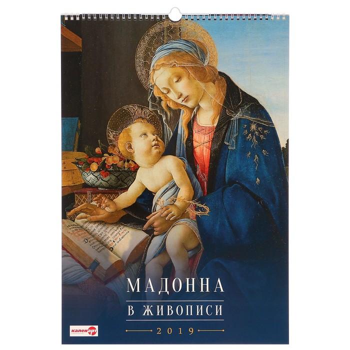 """Календарь перекидной, ригель и пружина """"Шедевры живописи. Мадонны"""" 2019 год, 34х49см"""