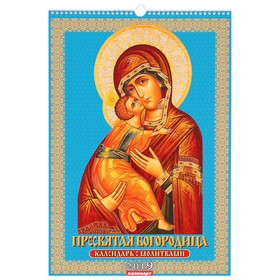 Календарь перекидной, ригель и пружина 'Пресвятая Богородица' 2019 год, 34х49см Ош