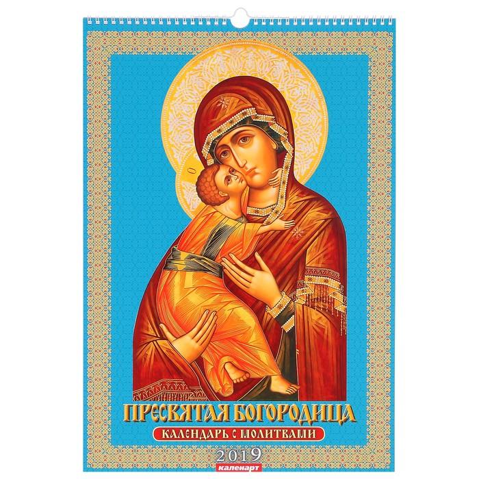 """Календарь перекидной, ригель и пружина """"Пресвятая Богородица"""" 2019 год, 34х49см"""