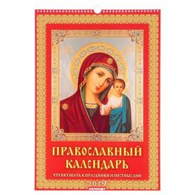 Календарь перекидной, ригель и пружина 'Православный календарь' 2019 год, 34х49см Ош