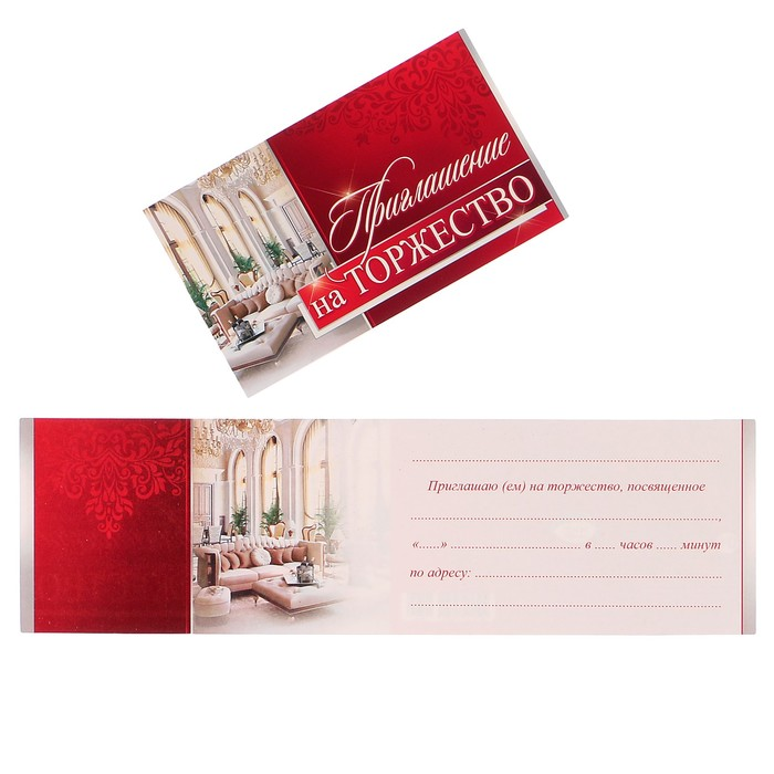 Пластелина, пригласительные на торжество открытки