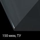 Плёнка полиэтиленовая, толщина 150 мкм, 3 × 10 м, полотно, прозрачная, 1 сорт,