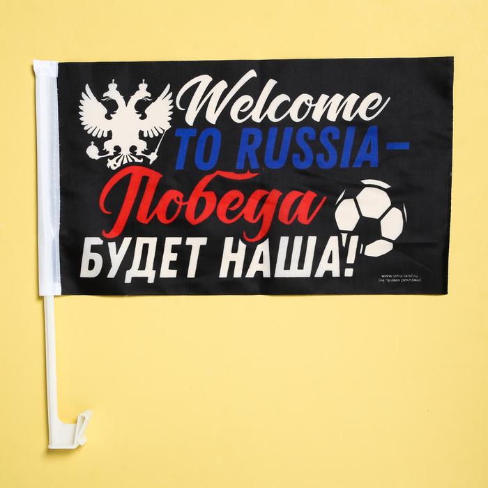 Набор флагов на кронштейне «Победа будет наша», 40х24, 2 шт