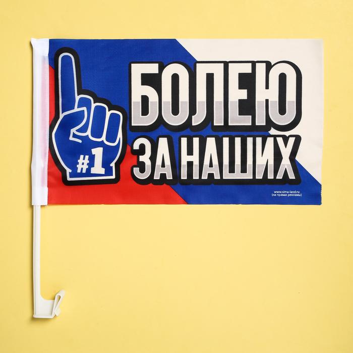 Набор флагов на кронштейне «Болею за наших», 40х24, 2 шт
