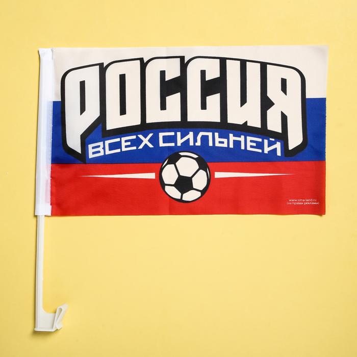 Набор флагов на кронштейне «Россия всех сильней», 40х24, 2 шт
