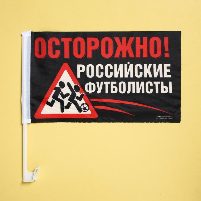 Набор флагов на кронштейне «Российские футболисты», 40х24, 2 шт