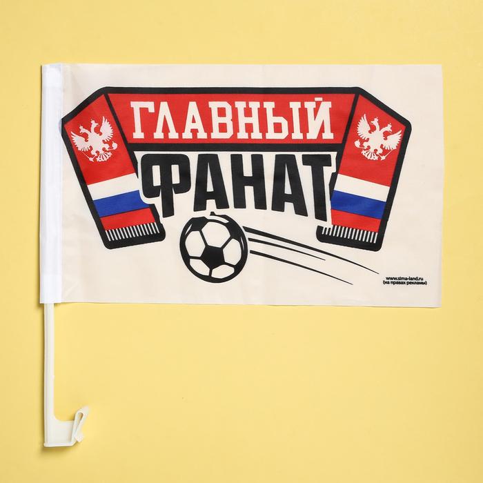 Набор флагов на кронштейне «Главный фанат», 40х24, 2 шт