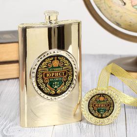 """Подарочный набор """"Лучший юрист"""": фляжка (300 мл), медаль"""