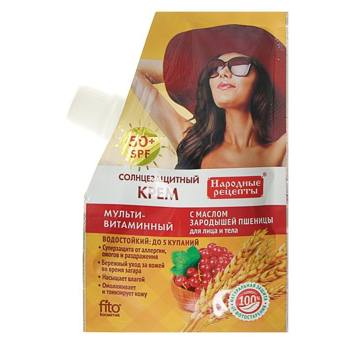 Солнцезащитный крем для лица и тела «Народные рецепты» мультивитаминный SPF 50 , 50 мл