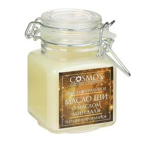 Масло ши с маслом миндаля Cosmos, 100 мл