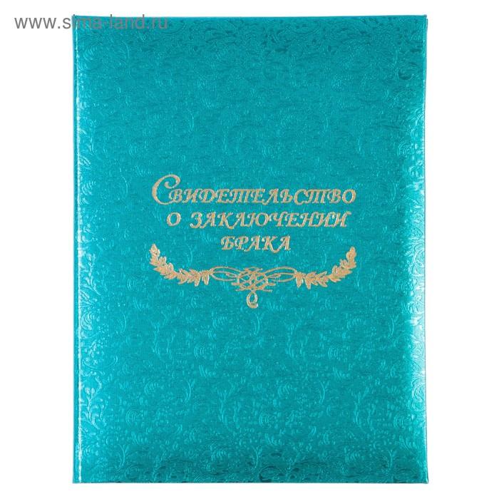 """Папка для свидетельства о заключении брака """"Бирюзовый"""", с узором, А4, балакрон"""