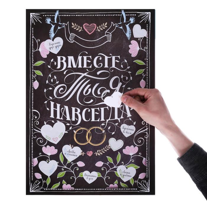 Плакат для пожеланий с наклейками «Меловая доска», 33 х 47,6 см