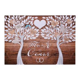 Дерево пожеланий с наклейками 'Ты + Я = Семья' Ош